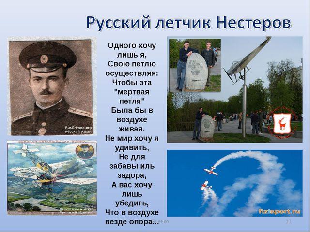 """С.А.Яценко * Одного хочу лишь я, Свою петлю осуществляя: Чтобы эта """"мертвая п..."""
