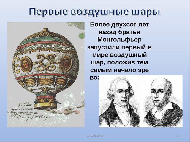 С.А.Яценко * Более двухсот лет назад братья Монгольфьер запустили первый в ми...