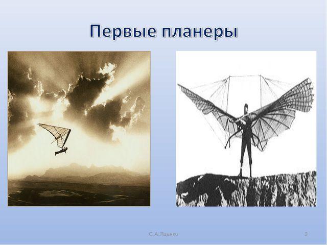 С.А.Яценко * С.А.Яценко