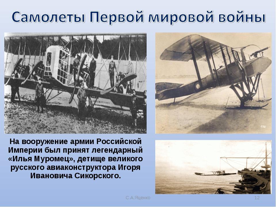 На вооружение армии Российской Империи был принят легендарный «Илья Муромец»,...