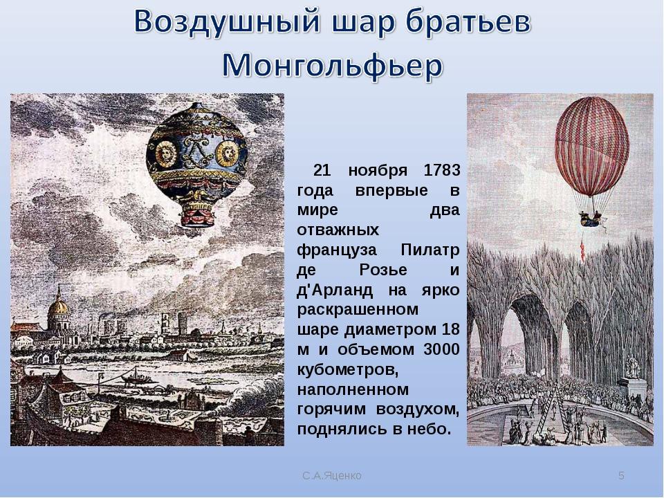 С.А.Яценко * 21 ноября 1783 года впервые в мире два отважных француза Пилатр...
