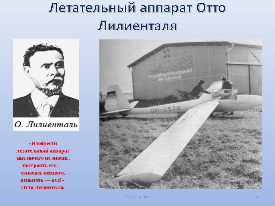 С.А.Яценко * «Изобрести летательный аппарат еще ничего не значит, построить е...