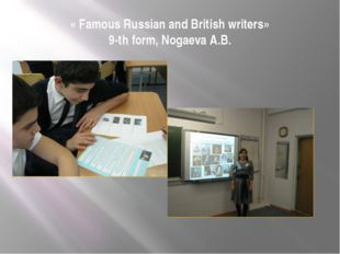 « Famous Russian and British writers» 9-th form, Nogaeva A.B.