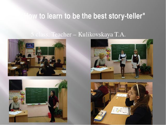 """How to learn to be the best story-teller"" 5 class, Teacher – Kulikovskaya T.A."