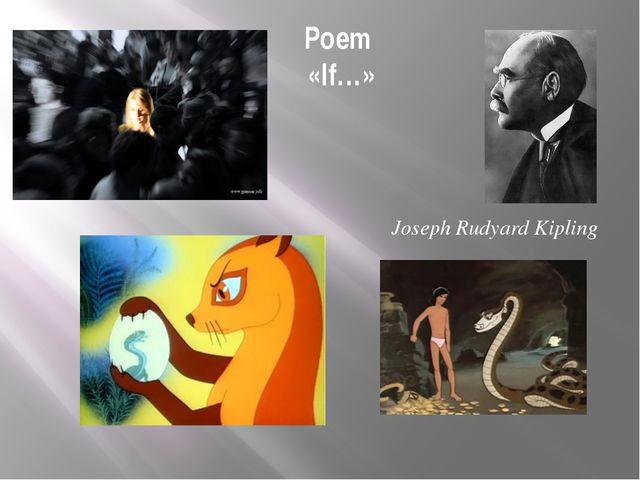Poem «If…» Joseph Rudyard Kipling