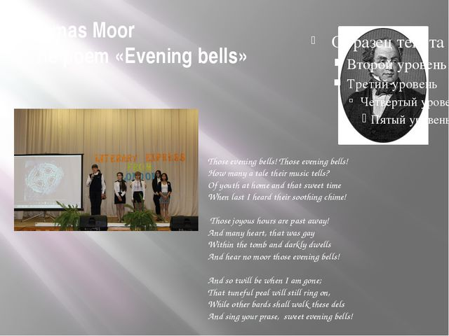 Tomas Moor The poem «Evening bells»                              Those eveni...