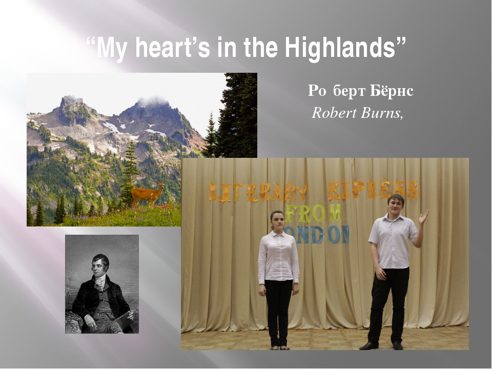 """My heart's in the Highlands"" Ро́берт Бёрнс  Robert Burns,"