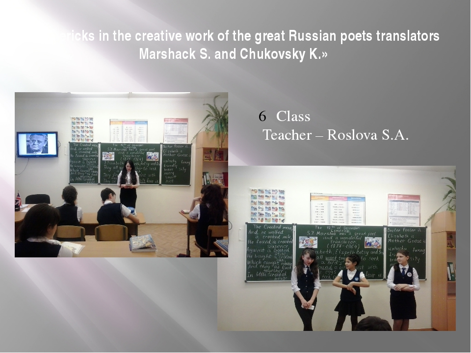 «Limericks in the creative work of the great Russian poets translators Marsha...