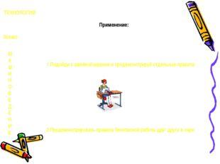 Применение: 5класс ТЕХНОЛОГИЯ М А Ш И Н О В Е Д Е Н И Е 1.Подойди к швейной м
