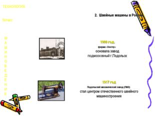 1900 год. фирма «Зингер» основала завод подмосковный г.Подольск ТЕХНОЛОГИЯ 5к