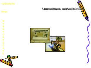 М А Ш И Н О В Е Д Е Н И Е ТЕХНОЛОГИЯ 5класс 4. Швейные машины в школьной маст