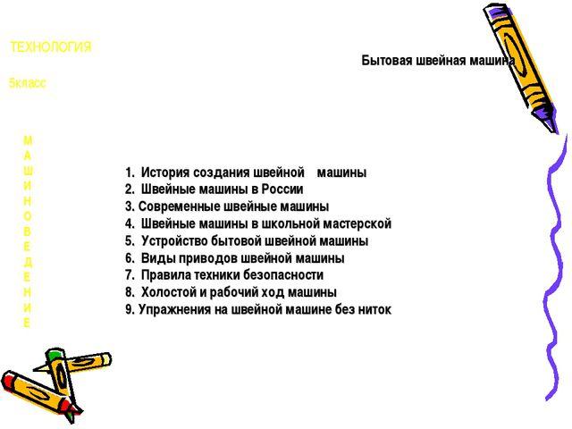 1. История создания швейной машины 2. Швейные машины в России 3. Современные...