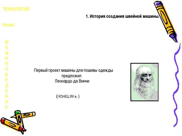 М А Ш И Н О В Е Д Е Н И Е ТЕХНОЛОГИЯ 5класс 1. История создания швейной машин...