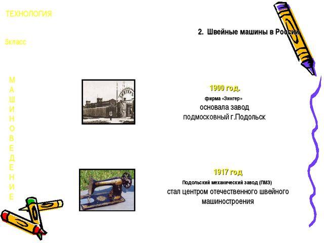 1900 год. фирма «Зингер» основала завод подмосковный г.Подольск ТЕХНОЛОГИЯ 5к...