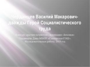Чердинцев Василий Макарович-дважды Герой Социалистического труда Конкурс «рас