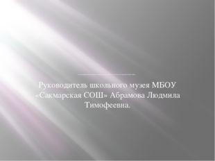Научный руководитель Мишучков Андрей Александрович к.ф.н.с.н.с. ИУ ОГУ, педа