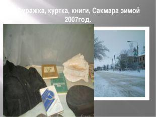 Фуражка, куртка, книги, Сакмара зимой 2007год.