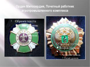 Орден Милосердия, Почетный работник агропромышленного комплекса