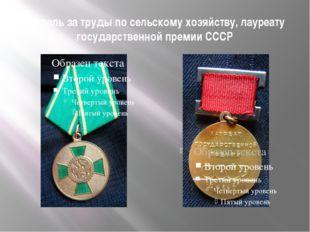 Медаль за труды по сельскому хозяйству, лауреату государственной премии СССР