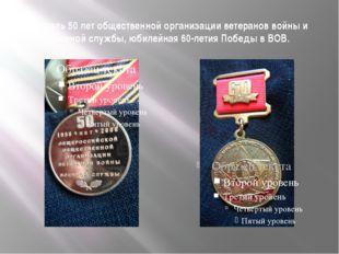 Медаль 50 лет общественной организации ветеранов войны и военной службы, юбил