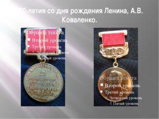 100-летия со дня рождения Ленина, А.В. Коваленко.