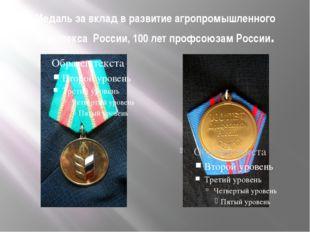 Медаль за вклад в развитие агропромышленного комплекса России, 100 лет профсо
