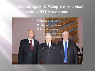 С губернатором Ю.А.Бергом и главой района Ю.Г.Коваленко.