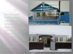 Дом. Дом на улице Пролетарской строили сами, губернатор Ю.А. Берг построил до