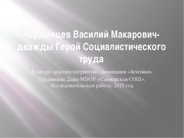 Чердинцев Василий Макарович-дважды Герой Социалистического труда Конкурс «рас...
