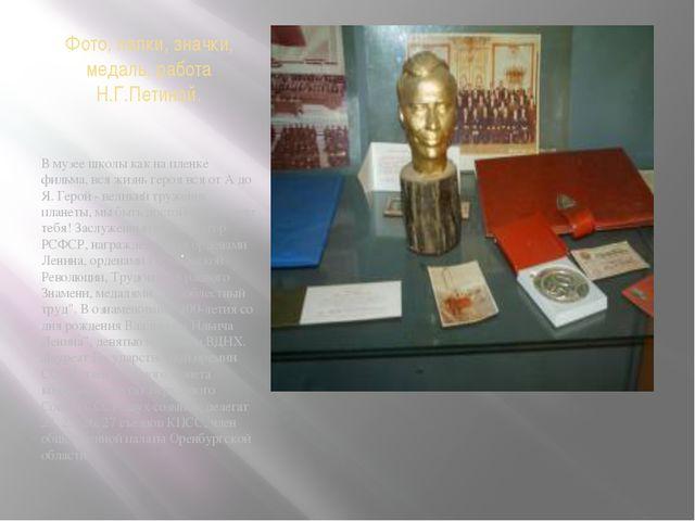 Фото, папки, значки, медаль, работа Н.Г.Петиной. В музее школы как на пленке...