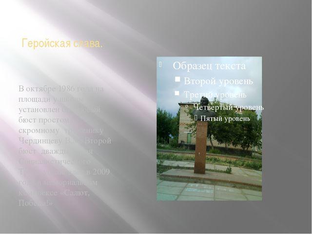 Геройская слава. В октябре 1986 года на площади у школы установлен бронзовый...