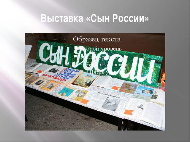 Выставка «Сын России»