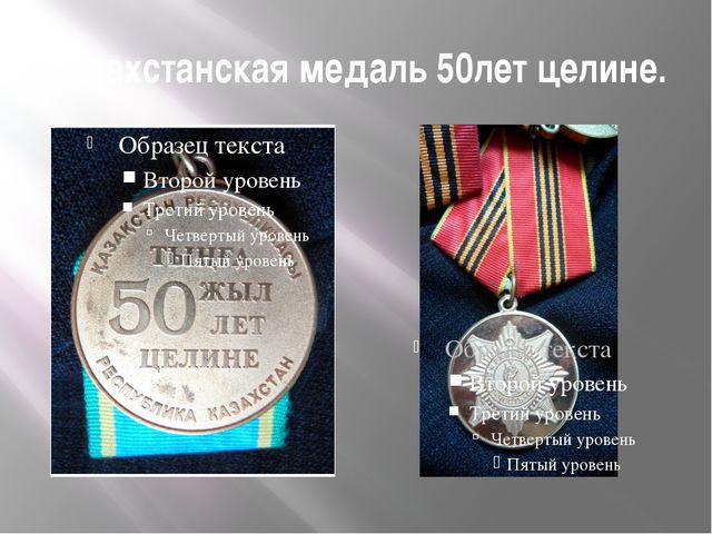 Казахстанская медаль 50лет целине.