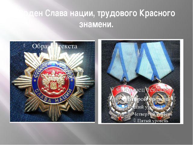 Орден Слава нации, трудового Красного знамени.