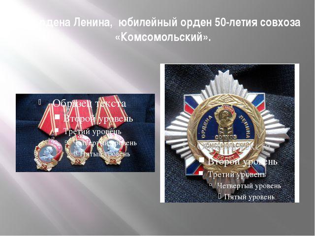 3 ордена Ленина, юбилейный орден 50-летия совхоза «Комсомольский».