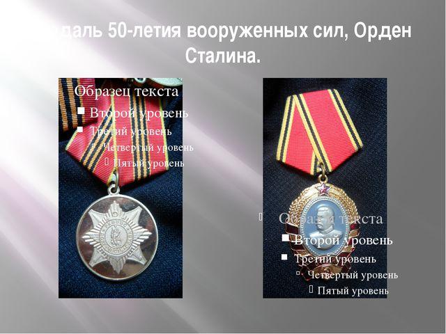Медаль 50-летия вооруженных сил, Орден Сталина.