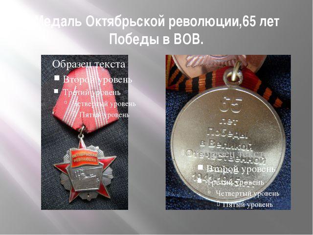 Медаль Октябрьской революции,65 лет Победы в ВОВ.