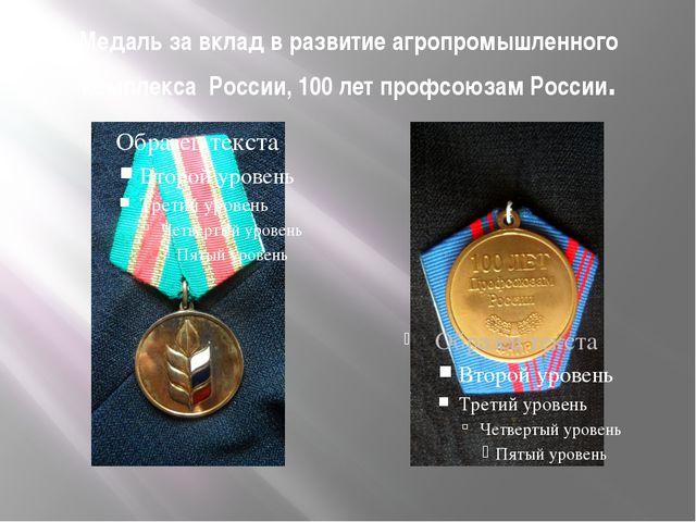 Медаль за вклад в развитие агропромышленного комплекса России, 100 лет профсо...