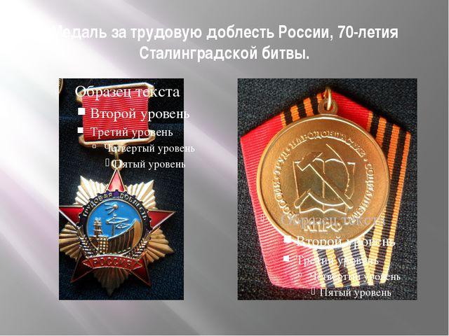 Медаль за трудовую доблесть России, 70-летия Сталинградской битвы.