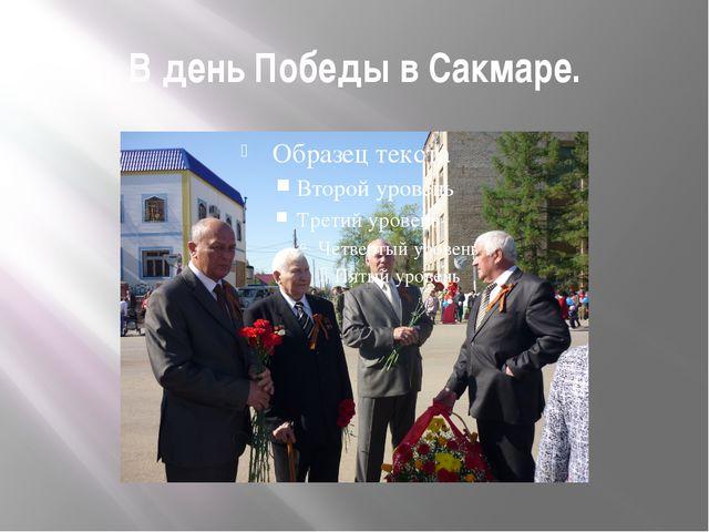 В день Победы в Сакмаре.