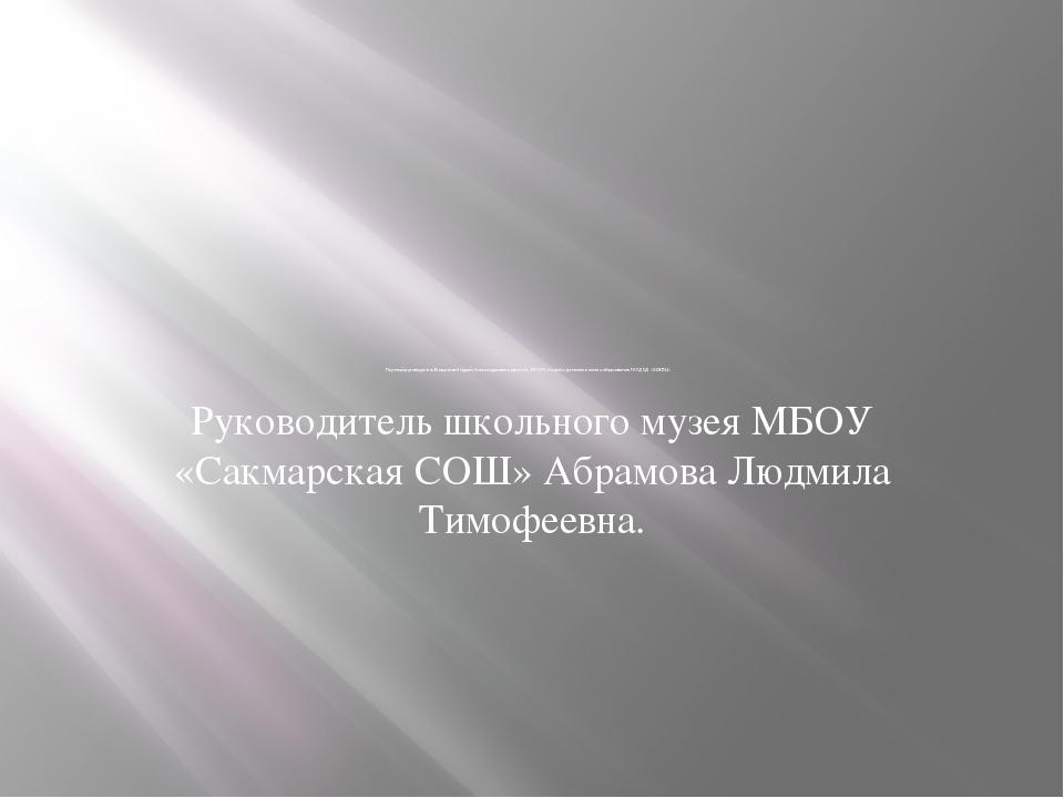 Научный руководитель Мишучков Андрей Александрович к.ф.н.с.н.с. ИУ ОГУ, педа...