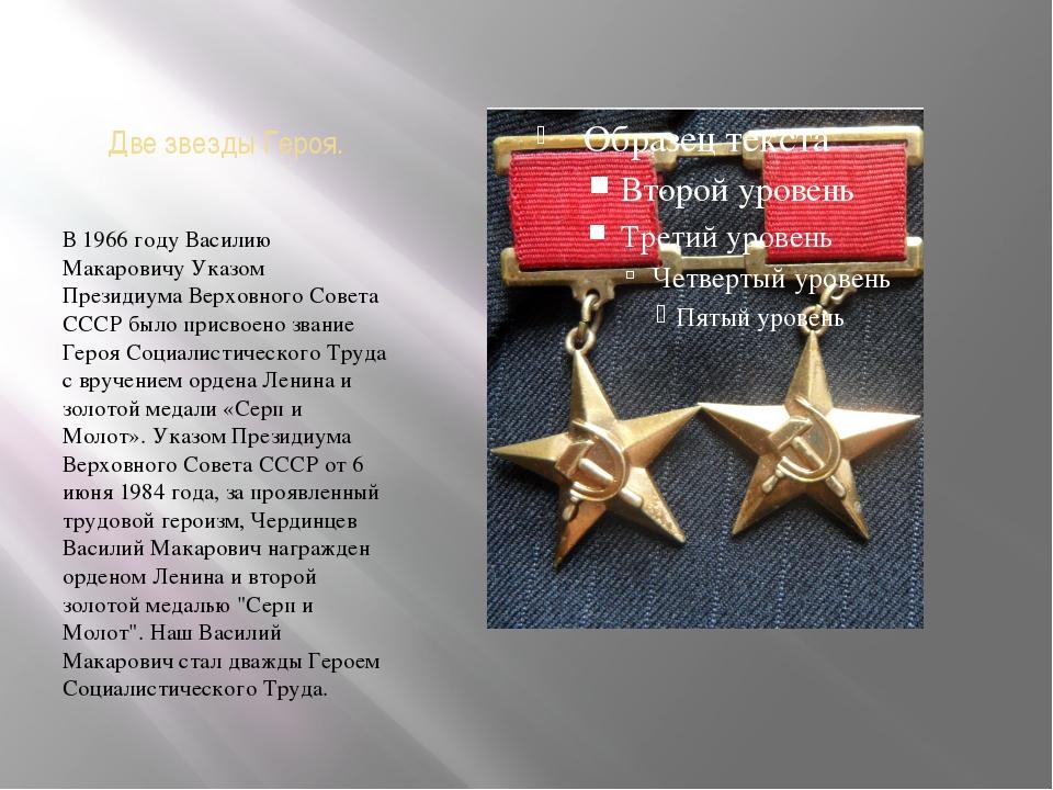 Две звезды Героя. В 1966 году Василию Макаровичу Указом Президиума Верховного...