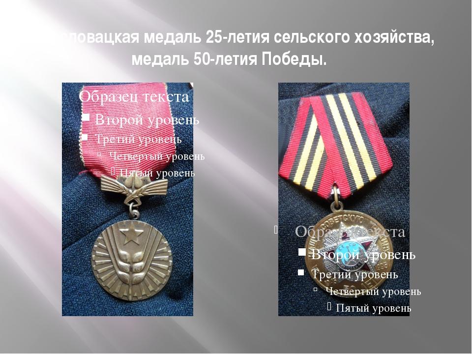 Чехословацкая медаль 25-летия сельского хозяйства, медаль 50-летия Победы.