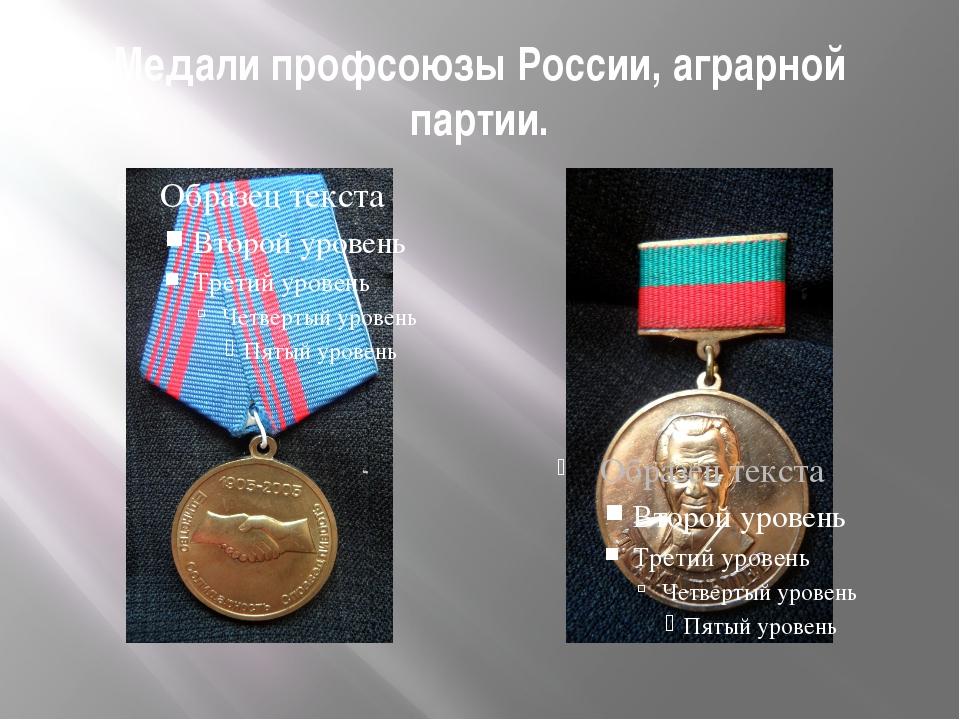 Медали профсоюзы России, аграрной партии.