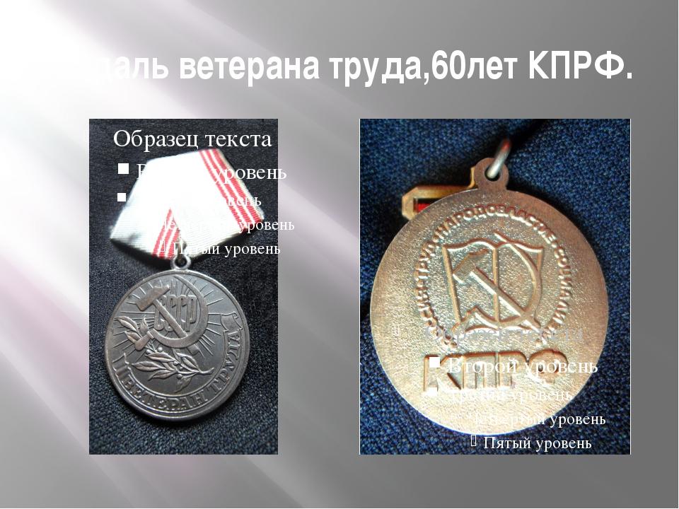 Медаль ветерана труда,60лет КПРФ.