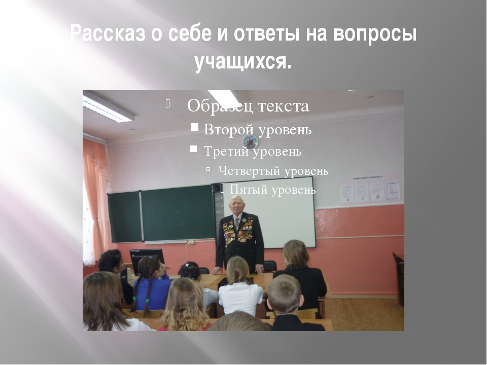 Рассказ о себе и ответы на вопросы учащихся.