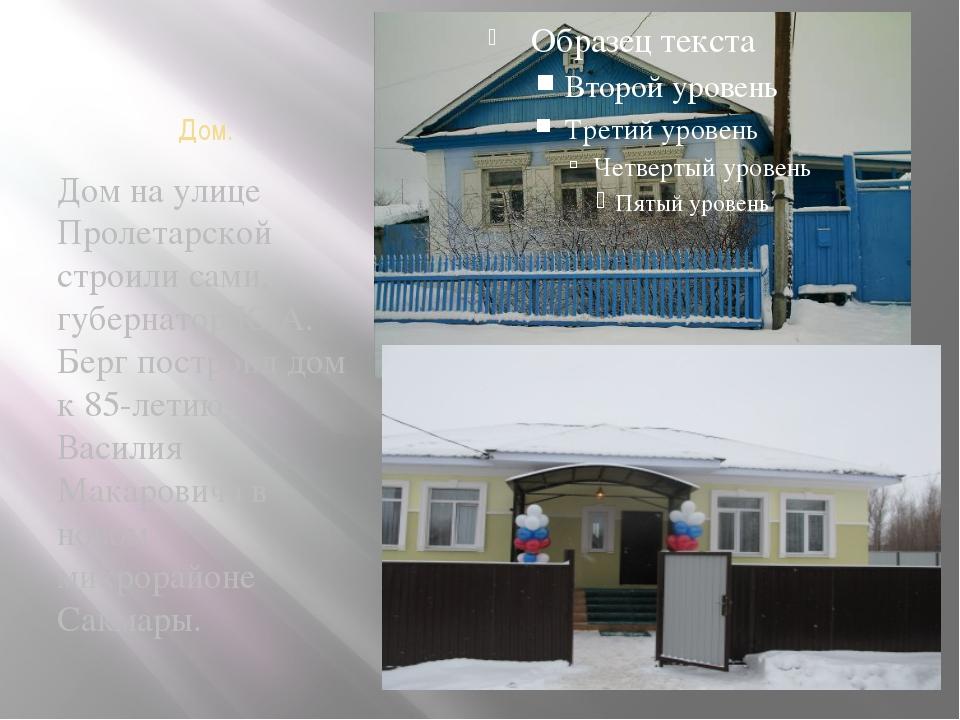 Дом. Дом на улице Пролетарской строили сами, губернатор Ю.А. Берг построил до...