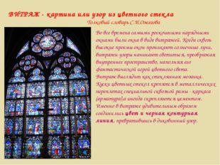 Во все времена самыми роскошными нарядными окнами были окна в виде витражей.