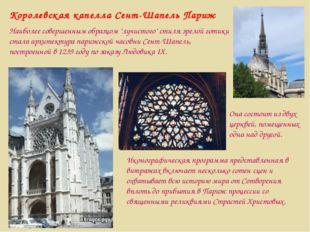 Королевская капелла Сент-Шапель Париж Она состоит из двух церквей, помещенных