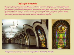 Русскому витражу насчитывается не более ста лет. Так как после Октябрьской ре